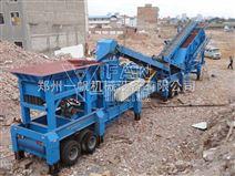 時產250噸移動式建筑垃圾處理設備