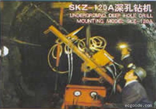 SKZ120A深孔钻机煤矿用潜孔钻机