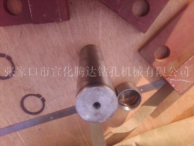 D50钻机配件销轴CM351潜孔钻机配件