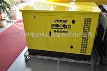 新疆20千瓦发电机 静音汽油发电机