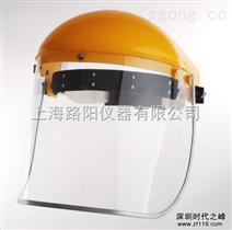 LUV-40防紫外线防护面罩