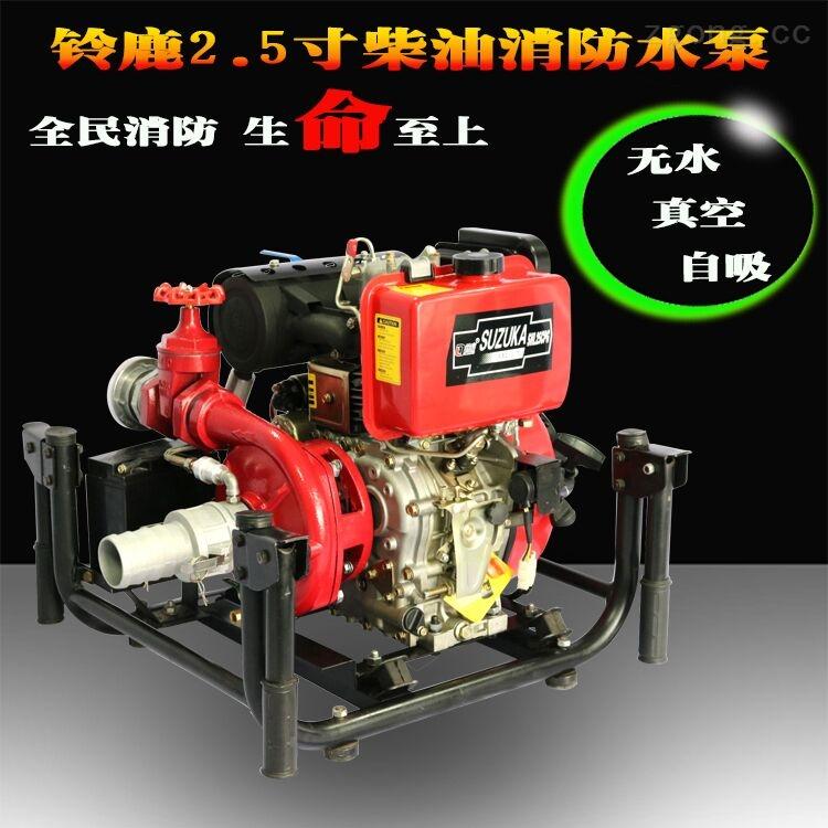 长春柴油消防水泵厂家