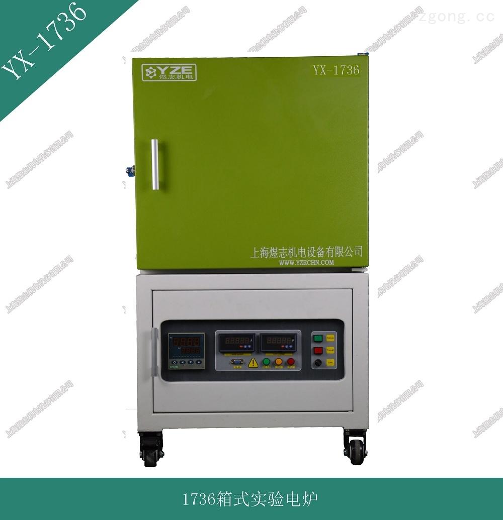 上海煜志箱式实验炉1736型 电阻炉,马弗炉