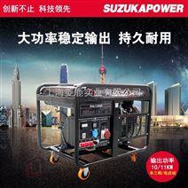 电启动10KW汽油发电机型号
