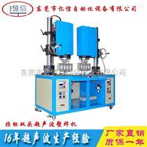 供应非标机双头超声波机塑料焊接机