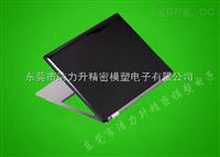笔记本电脑塑胶壳,电子产品塑胶件,东莞注塑加工厂