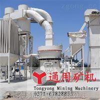 通用矿山机器  高压磨粉机价格  石焦油磨粉机  高速雷蒙磨粉机